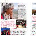 Sandstone coverage in Etihad inflight magazine